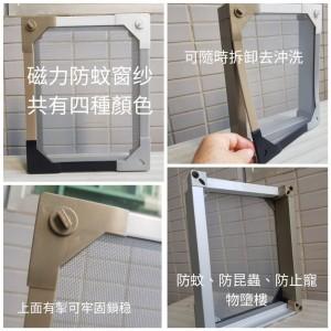 高清磁力防蚊網(窗框)